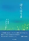bokuwauma02-100.jpg