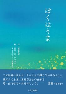 bokuwauma02